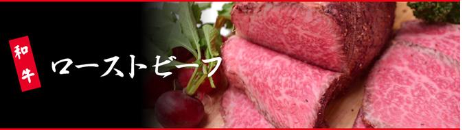 国産 牛肉 和牛ローストビーフ ソース付き 取り寄せグルメ 通販
