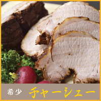 チャーシュー 叉焼 焼豚 国産 豚肉